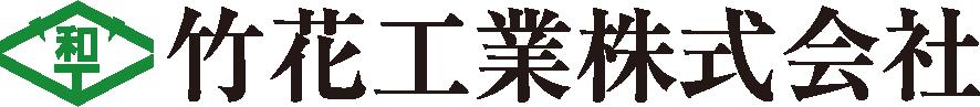 竹花工業株式会社 駒ヶ根支店