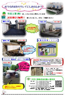 竹花チラシ3