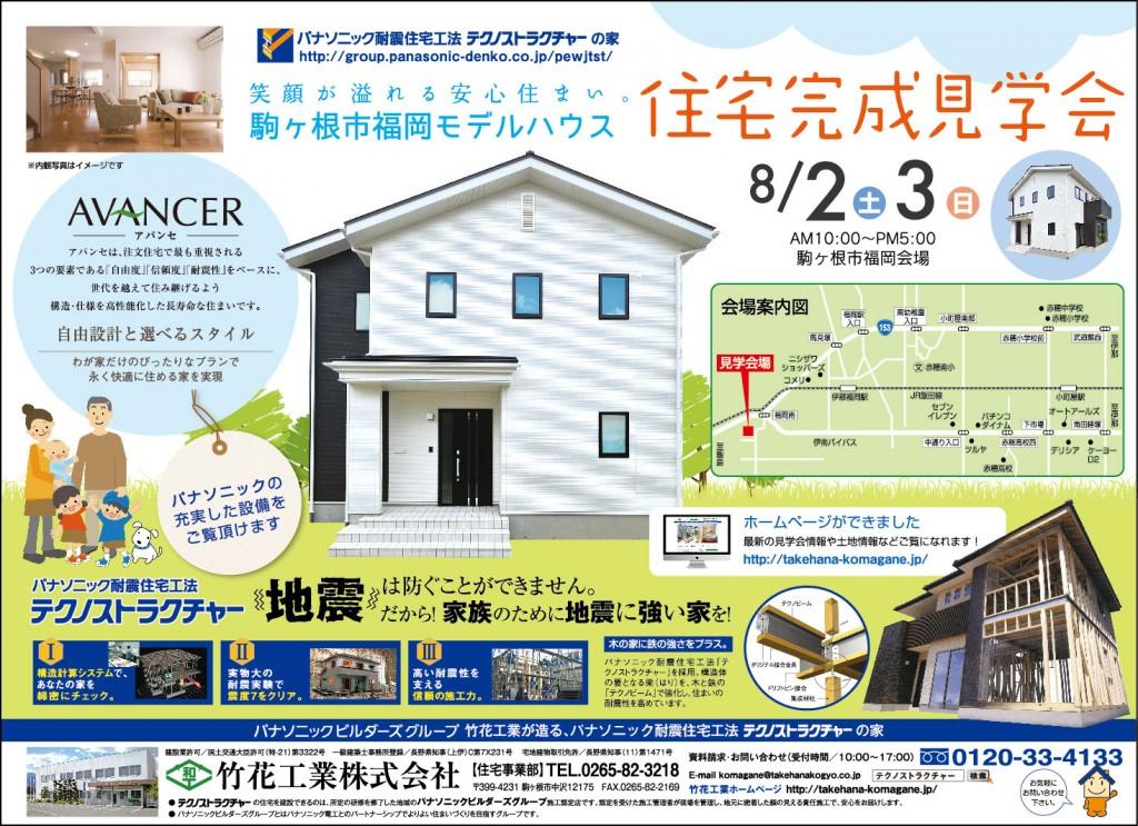 竹花工業8月号