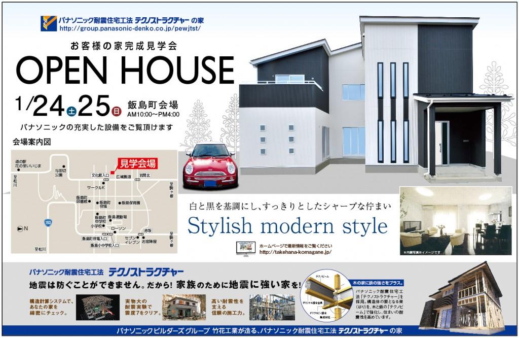 月刊かみいな1月号掲載オープンハウス