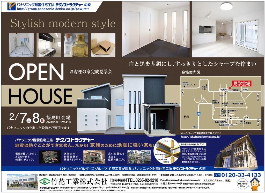 月刊かみいな2月号掲載オープンハウス