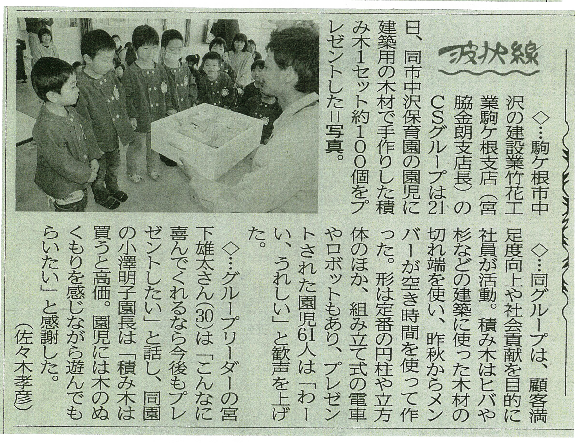 長野日報1