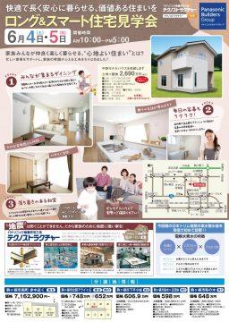 竹花工業イベント6/4-05